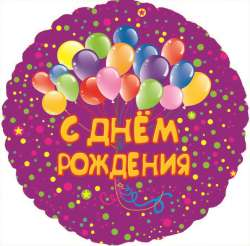 Поздравление Максиму Ненашеву!