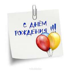 Поздравление Алексею Сычёву!