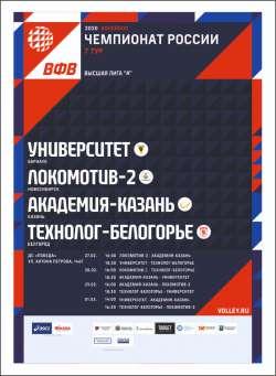 Заключительные домашние матчи сезона: с 27 февраля по 1 марта «Университет» играет в Барнауле