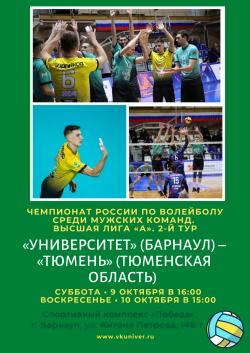 ВК «Университет» приглашает болельщиков на первые домашние матчи в новом сезоне