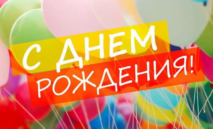 Поздравление с днем рождения центр 70