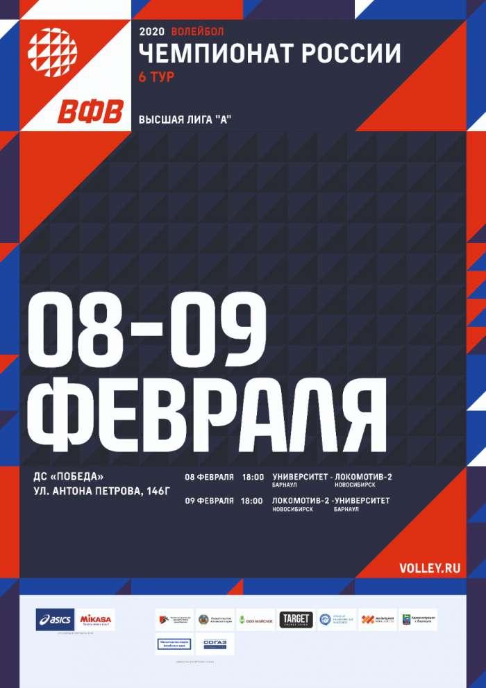 «Университет» 8-9 февраля проведёт домашние матчи с командой «Локомотив-2» из Новосибирска