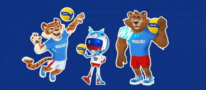 Принимайте участие в выборе талисмана чемпионата мира по волейболу-2022 в России!