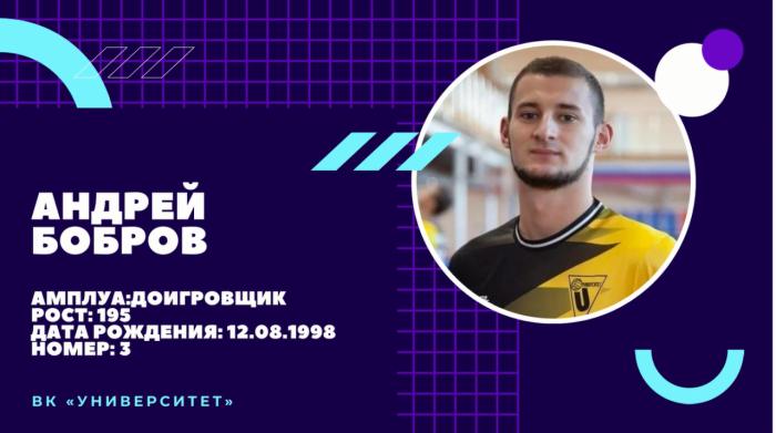 10 вопросов Андрею Боброву